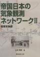 帝国日本の気象観測ネットワーク 陸軍気象部 (2)