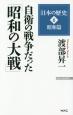 自衛の戦争だった「昭和の大戦」