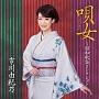 唄女(うたいびと)~昭和歌謡コレクション