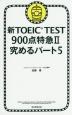 新TOEIC TEST 900点特急2 究めるパート5
