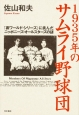 1935年のサムライ野球団 「裏ワールド・シリーズ」に挑んだニッポニーズ・オー
