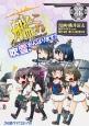 艦隊これくしょん-艦これ- 4コマコミック 吹雪、がんばります! (6)