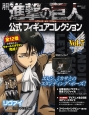 月刊 進撃の巨人 公式フィギュアコレクション リヴァイ(スタンディングVer.) (7)