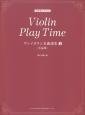 学習者のための ヴァイオリン名曲選集 小品集 (1)