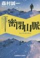 密閉山脈 森村誠一・山岳ミステリー傑作セレクション