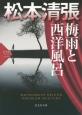 梅雨と西洋風呂 松本清張プレミアム・ミステリー