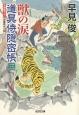獣の涙 道具侍隠密帳3 文庫書下ろし 長編時代小説