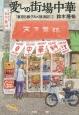愛しの街場中華 『東京B級グルメ放浪記』2