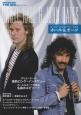 ホール&オーツ ロックンソウルのスーパーデュオ THE DIG Special Edition