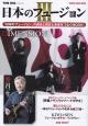 日本のフュージョン THE DIG presents (3)