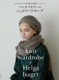 ヘルガ・イサガーのニットワードローブ モダンなフォルムと色で魅せる北欧のハンドニット