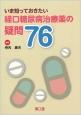 いま知っておきたい経口糖尿病治療薬の疑問76