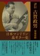 評伝・古賀政男 日本マンドリン&ギター史