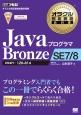 Javaプログラマ Bronze SE7/8 試験番号:1Z0-814 オラクル認定資格試験学習書