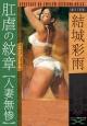 肛虐の紋章-エンブレム-【人妻無惨】