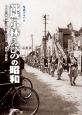 都城・小林・えびのの昭和 写真アルバム