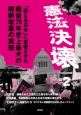 憲法決壊 「戦える日本」に変貌させた戦後70年史上最大の解釈改憲の実態 (2)