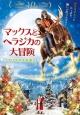 マックスとヘラジカの大冒険 *クリスマスを救え*