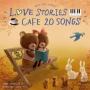カフェで流れる LOVE STORIES 20 ~BEST JAZZ COVERS~