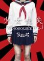 少女喪失-syojosoushitsu-(A)(DVD付)