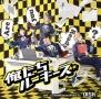 俺たちルーキーズ(A)(DVD付)