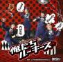 俺たちルーキーズ(B)(DVD付)