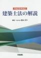 建築士法の解説 平成26年改正