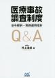 医療事故調査制度 法令解釈・実務運用指針 Q&A