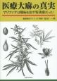 医療大麻の真実 マリファナは難病を治す特効薬だった!