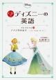 ディズニーの英語 コレクション11 アナと雪の女王 ショートストーリーズ