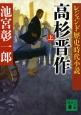高杉晋作(上) レジェンド歴史時代小説