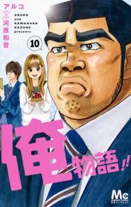 俺物語!!(10)