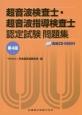 超音波検査士・超音波指導検査士 認定試験問題集 CD-ROM付<第4版>