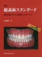 実践総義歯スタンダード 歯科医師がさだめ歯科技工士がつくる
