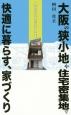 大阪の狭小地や住宅密集地で快適に暮らす、家づくり 狭小地にしか出来ないこともあります。