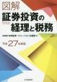 図解・証券投資の経理と税務 平成27年