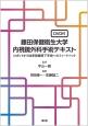 藤田保健衛生大学 内視鏡外科手術テキスト DVD付 ロボットから従来型鏡視下手術へのフィードバック