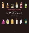 レアパフューム 21世紀の香水 フォトグラフィー