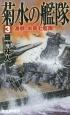 菊水の艦隊 激戦、米第七艦隊! (3)