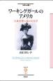 ワーキングガールのアメリカ 大衆恋愛小説の文化学