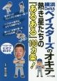 横浜DeNAベイスターズのオキテ 熱き星たちの「あるある」100カ条! ベイスターズのヒミツ教えます!