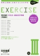 EXERCISE 簿記論3[問題集] 本支店・連結会計等編 税理士試験に合格するための学校