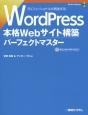 WordPress 本格Webサイト構築パーフェクトマスター プロフェッショナルが実践する!
