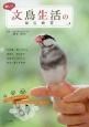 楽しい文鳥生活のはじめ方 お世話、育て方から、気持ち、好みまで文鳥さんとなか