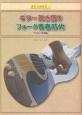 ギター弾き語り フォーク青春時代 ベスト124曲