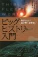 ビッグヒストリー入門 科学の力で読み解く世界史