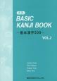 BASIC KANJI BOOK-基本漢字500- (2)