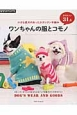 小さな愛犬のあったかカンタン手編み ワンちゃんの服とコモノ