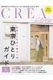 CREA Due Trip 東京ひとりガイド 菊池亜希子さん他39人が、ひとり歩きの楽しみ方をご