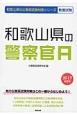 和歌山県の公務員試験対策シリーズ 和歌山県の警察官A 教養試験 2017